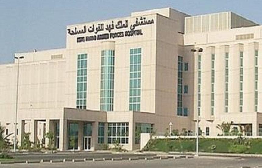 وظائف مستشفى القوات المسلحة بجازان