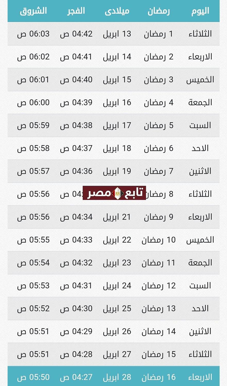 إمساكية رمضان الامارات 2021 مواقيت الصلاة في الإمارات 1442