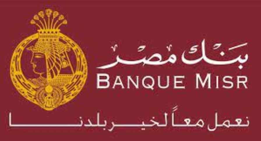 معرفة حسابك في بنك مصر من الإنترنت Banque Misr