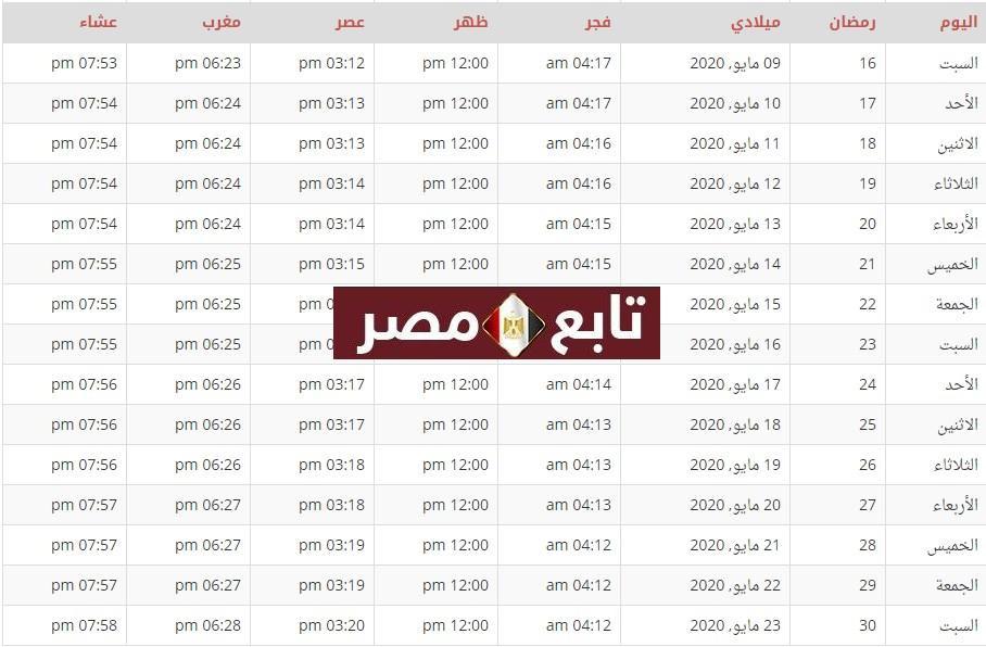 امساكية شهر رمضان اليمن 2020-1441 وفضل العشر الأوائل من رمضان