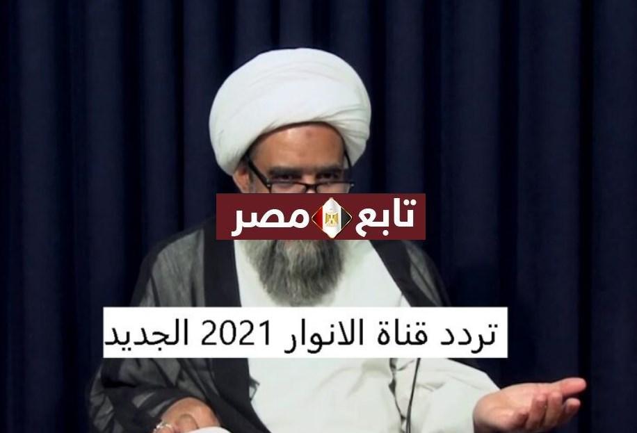 تردد قناة الانوار نايل سات ٢٠٢١