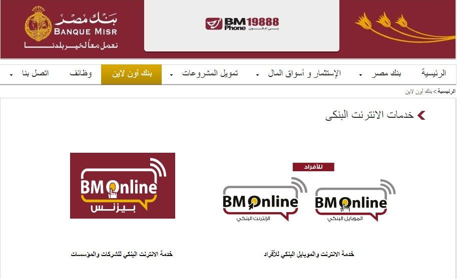 معرفة رصيد الفيزا بنك مصر 2021 وكيفية الاستعلام عن حسابي Banque Misr
