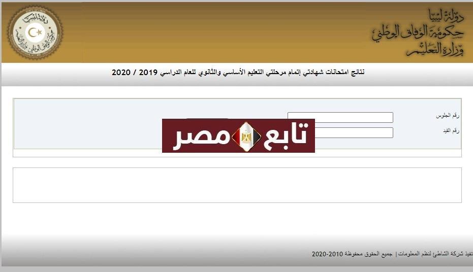 نتيجة الشهادة الإعدادية ليبيا 2020 برقم الجلوس والقيد رابط المنظومة
