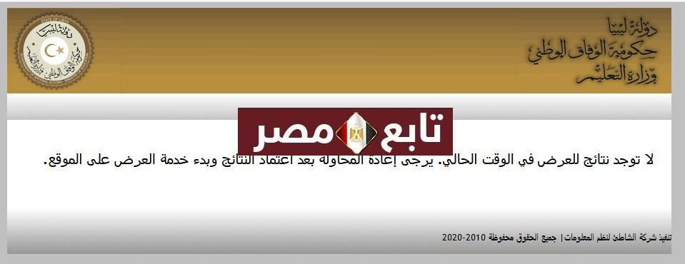 رابط منظومة الامتحانات الليبية نتيجة الإعدادية 2020 natija.moel.ly