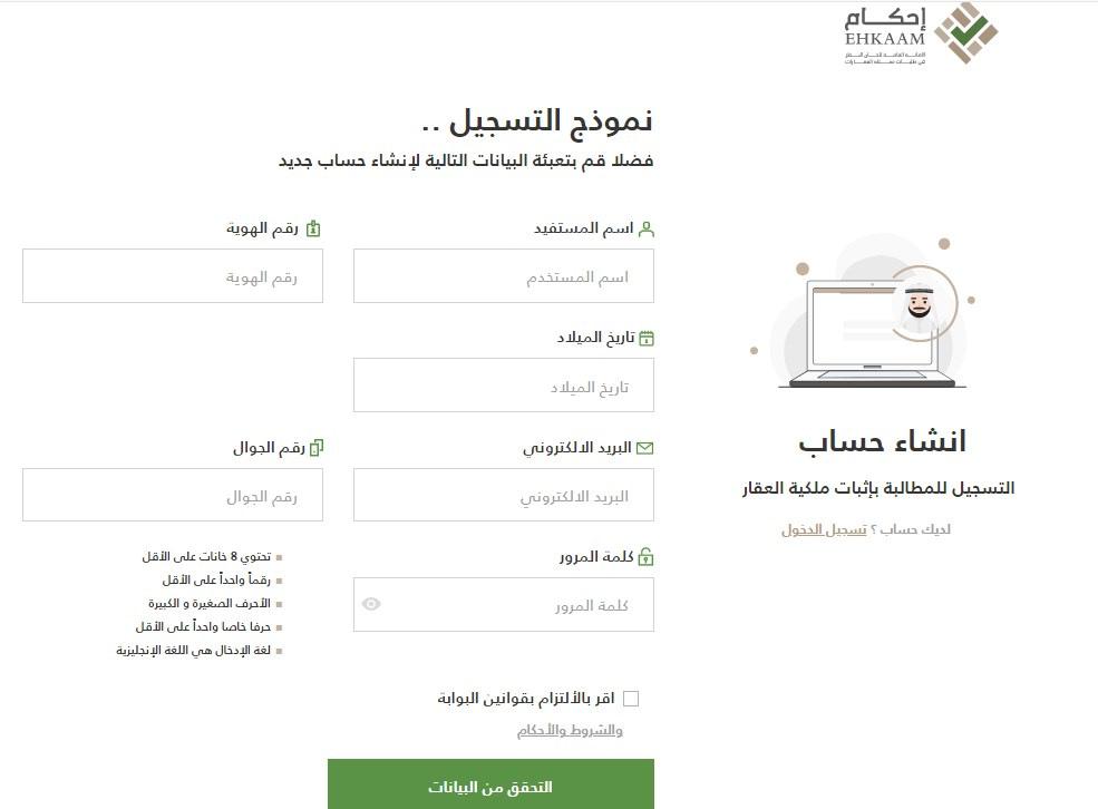 التسجيل في منصة إحكام الرقمية 1442 لتقديم طلبات تملك العقارات