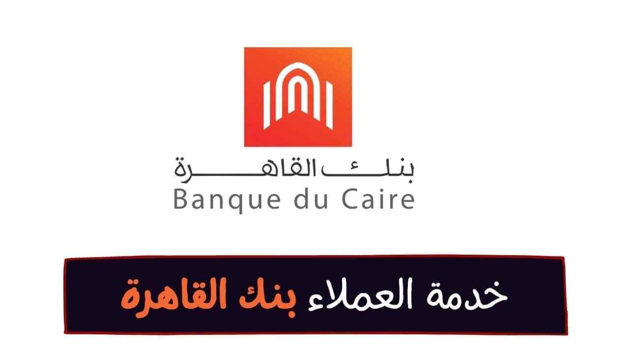 رقم خدمة عملاء بنك القاهرة 16990 رابط Banque du Caire